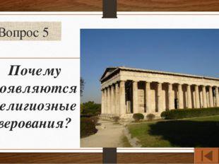 Вопрос 5 Почему появляются религиозные верования?