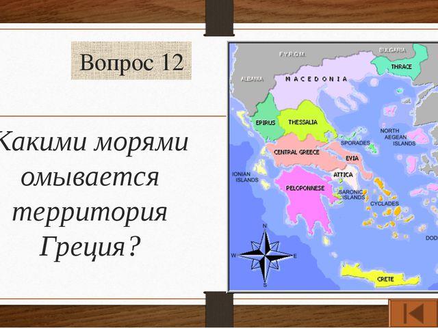 Вопрос 12 Какими морями омывается территория Греция?