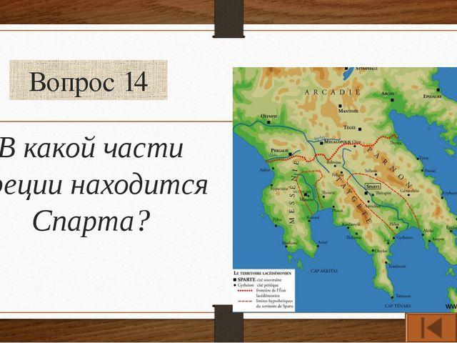 Вопрос 14 В какой части Греции находится Спарта?