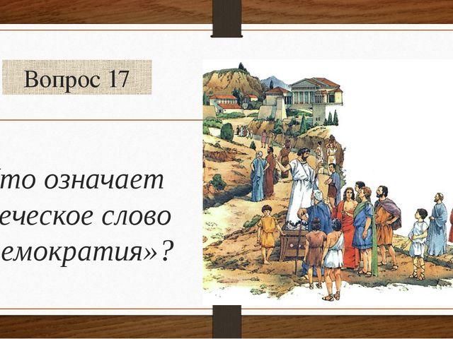 Что означает греческое слово «демократия»? Вопрос 17