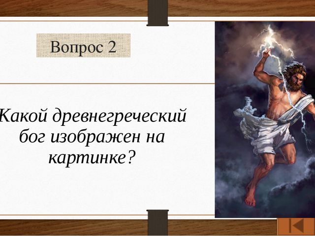 Вопрос 2 Какой древнегреческий бог изображен на картинке?