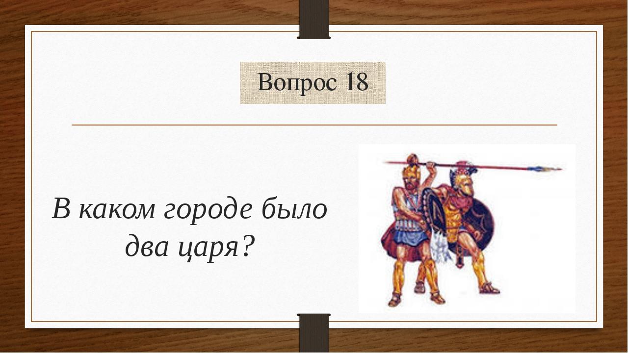 В каком городе было два царя? Вопрос 18