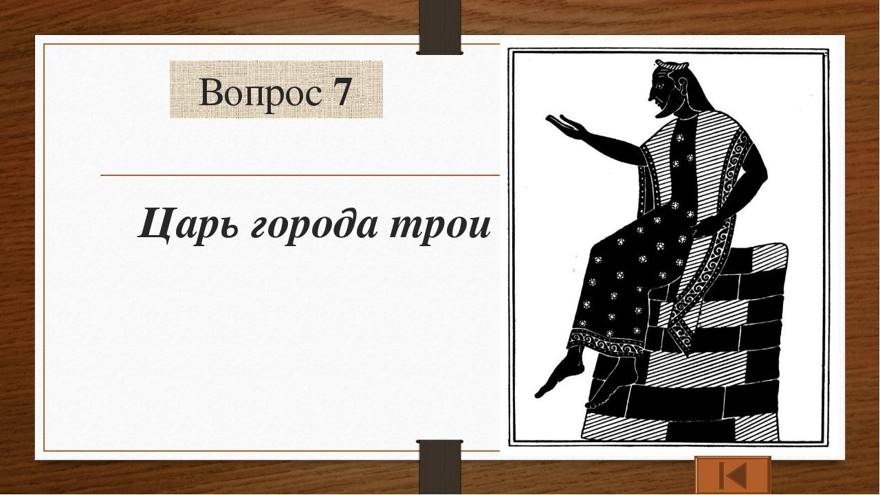 Вопрос 7 Царь города трои