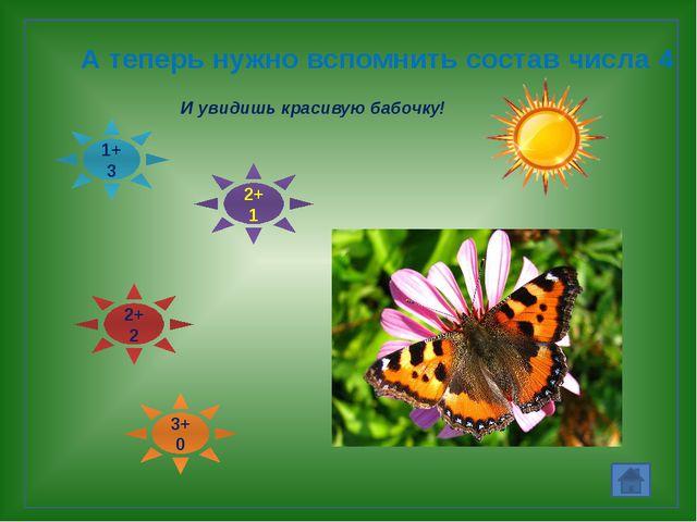 Любой цветочек выбирай, состав числа ты повторяй, и приз за это получай!