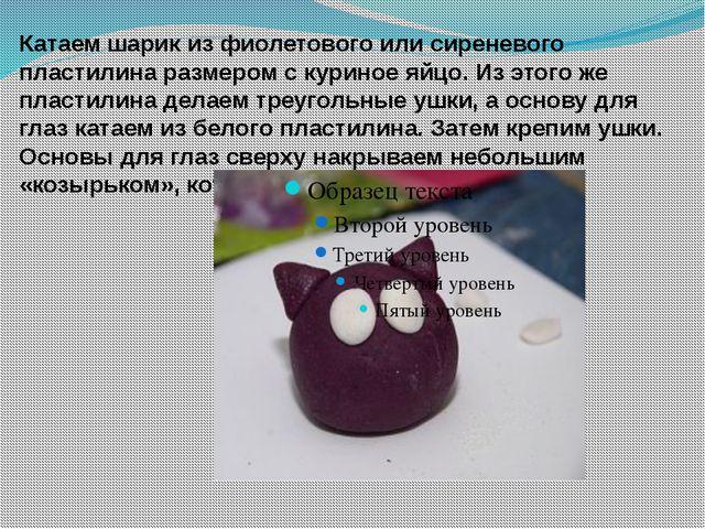 Катаем шарик из фиолетового или сиреневого пластилина размером с куриное яйцо...