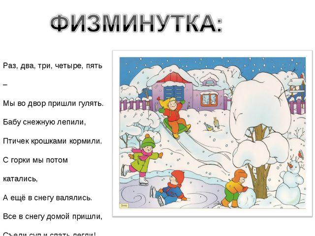 Раз, два, три, четыре, пять – Мы во двор пришли гулять. Бабу снежную лепили,...