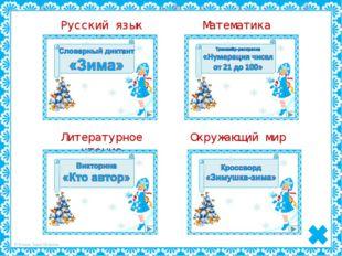 Русский язык Математика Литературное чтение Окружающий мир © Фокина Лидия Пет