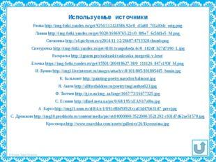 Используемые источники Рамка http://img-fotki.yandex.ru/get/9254/112424586.92
