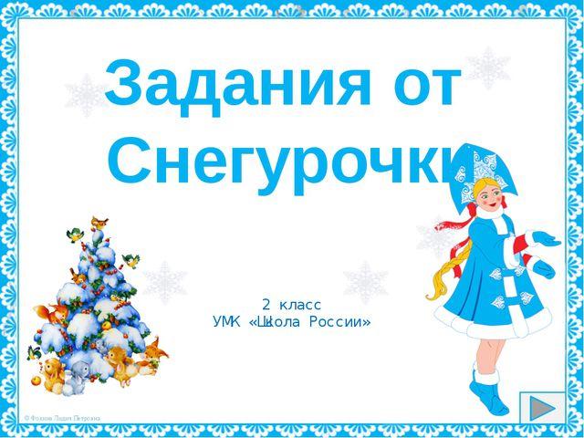 Задания от Снегурочки 2 класс УМК «Школа России» © Фокина Лидия Петровна