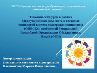 Тематический урок в рамках Международного года света и световых технологий в