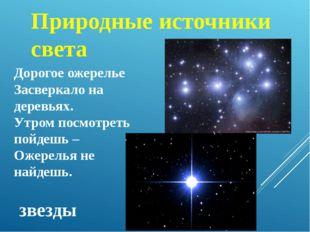 звезды Природные источники света Дорогое ожерелье Засверкало на деревьях. Утр