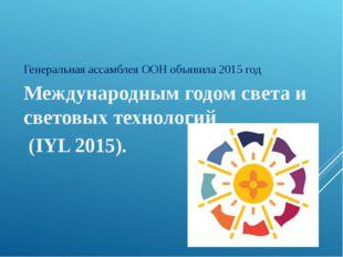 Генеральная ассамблея ООН объявила 2015 год Международным годом света и свето