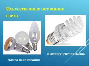 Искусственные источники света Лампа накаливания Люминесцентная лампа