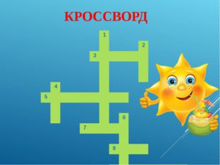 КРОССВОРД 1 2 3 4 5 6 7 8 9