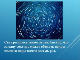 Свет распространяется так быстро, что за одну секунду может обежать вокруг зе