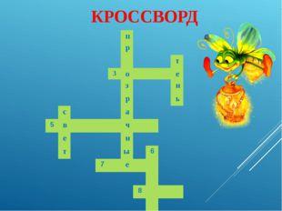 КРОССВОРД п р т 3 о е з н р ь с а 5 в ч е н т ы 6 7 е 8 9