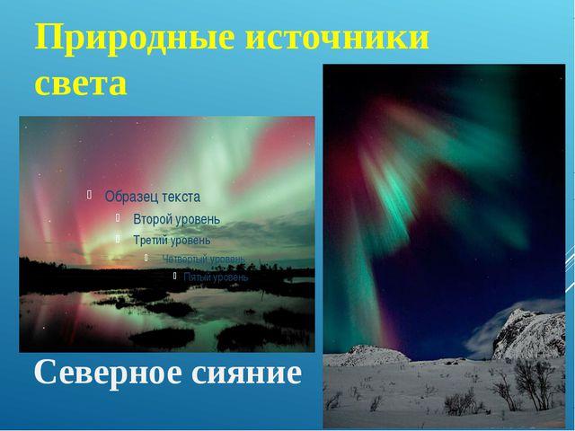 Северное сияние Природные источники света