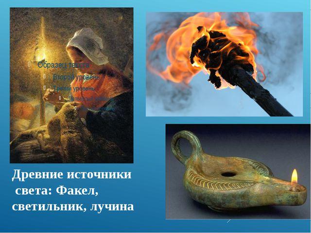 Древние источники света: Факел, светильник, лучина