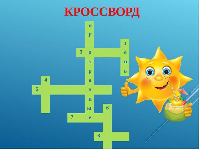 КРОССВОРД п р т 3 о е з н р ь 4 а 5 ч н ы 6 7 е 8 9