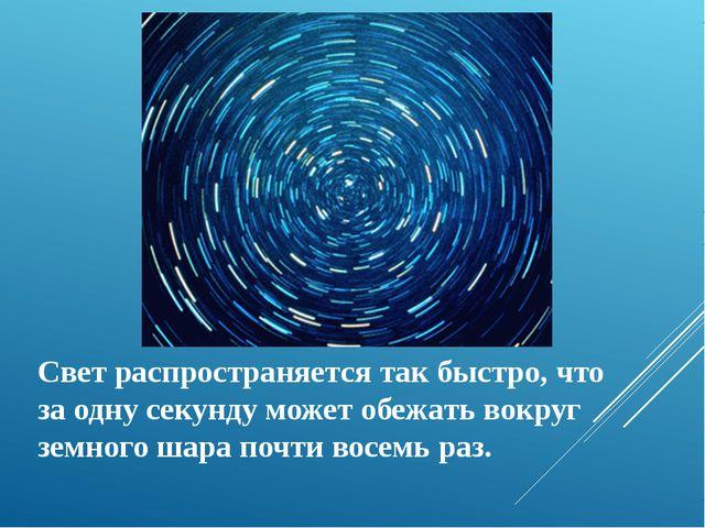 Свет распространяется так быстро, что за одну секунду может обежать вокруг зе...