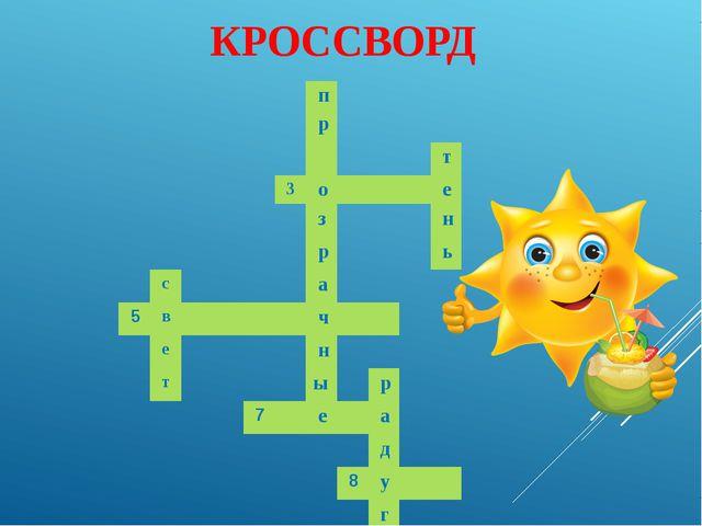 КРОССВОРД п р т 3 о е з н р ь с а 5 в ч е н т ы р 7 е а д 8 у г 9 а