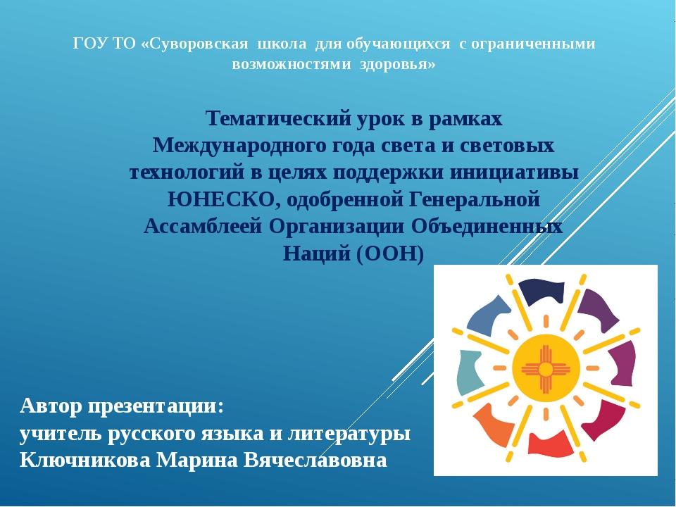 Тематический урок в рамках Международного года света и световых технологий в...