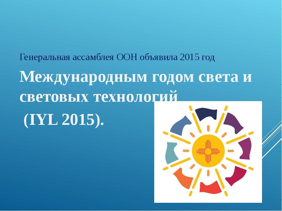Генеральная ассамблея ООН объявила 2015 год Международным годом света и свето...