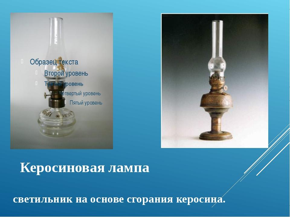 Керосиновая лампа светильник на основе сгорания керосина.