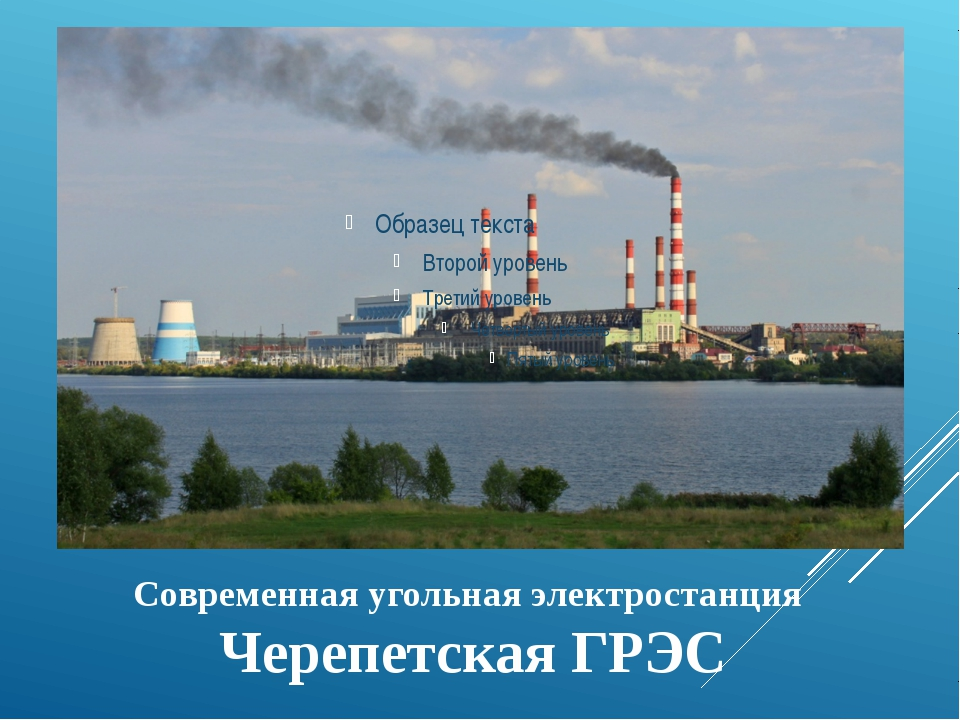 Современная угольная электростанция Черепетская ГРЭС