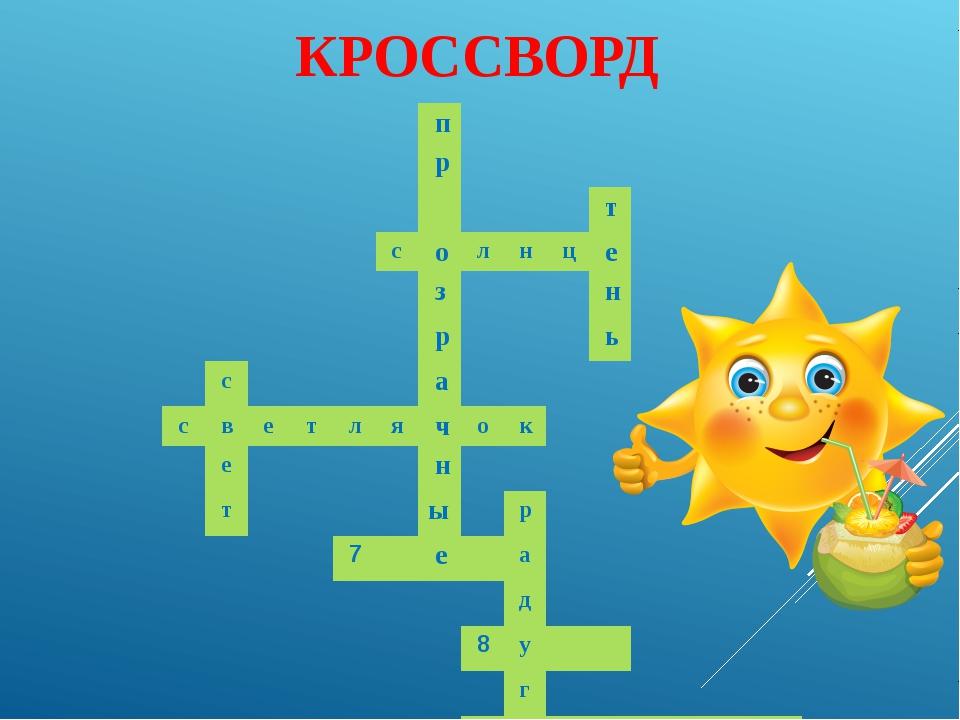 КРОССВОРД п р т с о л н ц е з н р ь с а с в е т л я ч о к е н т ы р 7 е а д 8...