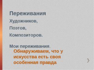 Переживания Художников, Поэтов, Композиторов. Мои переживания. Обнаруживаем,