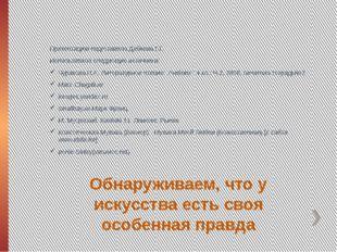 Презентацию подготовила Дейкова Г.Г. Использовала следующие источники: Чурако