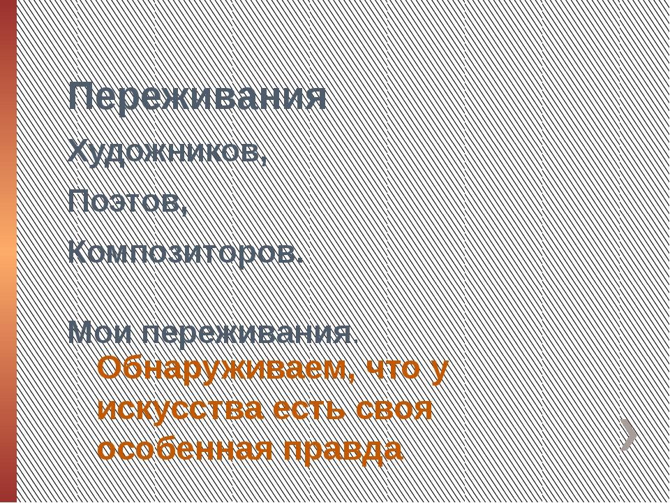 Переживания Художников, Поэтов, Композиторов. Мои переживания. Обнаруживаем,...