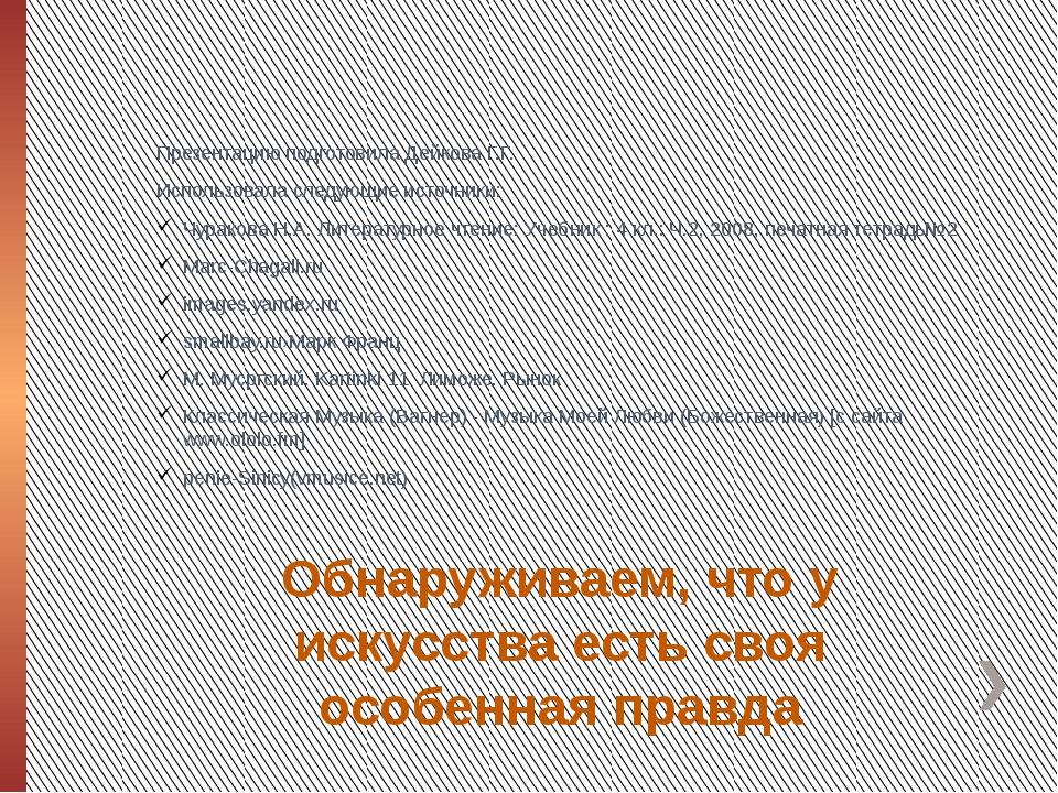 Презентацию подготовила Дейкова Г.Г. Использовала следующие источники: Чурако...