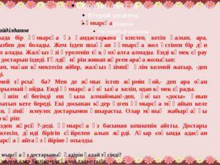 Құмырсқа М. Байділданов Баяғыда бір құмырсқа өз қандастарына өкпелеп, кетіп қ