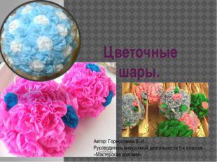Цветочные шары. Автор: Горностаева В. И. Руководитель внеурочной деятельности