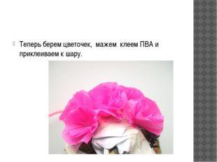 Теперь берем цветочек, мажем клеем ПВА и приклеиваем к шару.