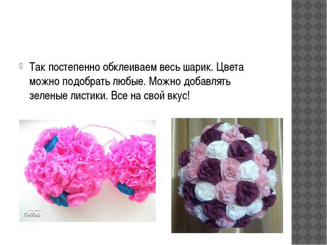 Так постепенно обклеиваем весь шарик. Цвета можно подобрать любые. Можно доб...