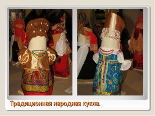 Традиционная народная кукла.