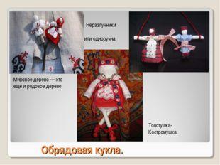Обрядовая кукла. Мировое дерево — это еще и родовое дерево Неразлучники или о