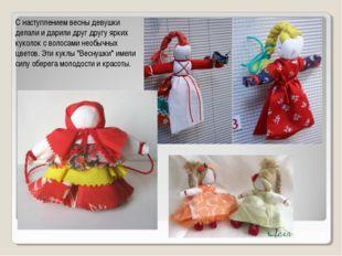 C наступлением весны девушки делали и дарили друг другу ярких куколок с волос