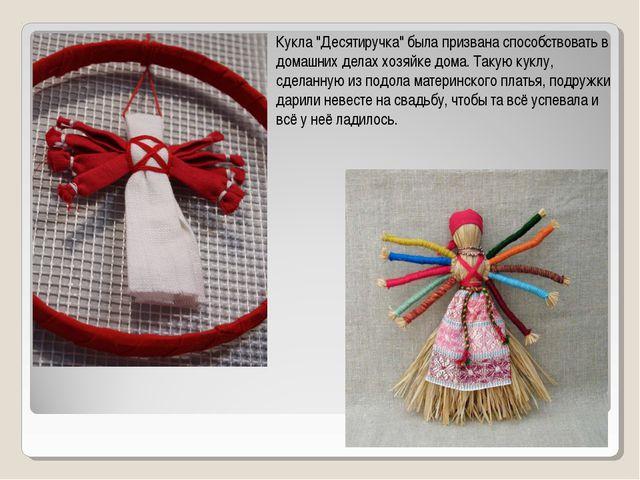 """Кукла """"Десятиручка"""" была призвана способствовать в домашних делах хозяйке дом..."""