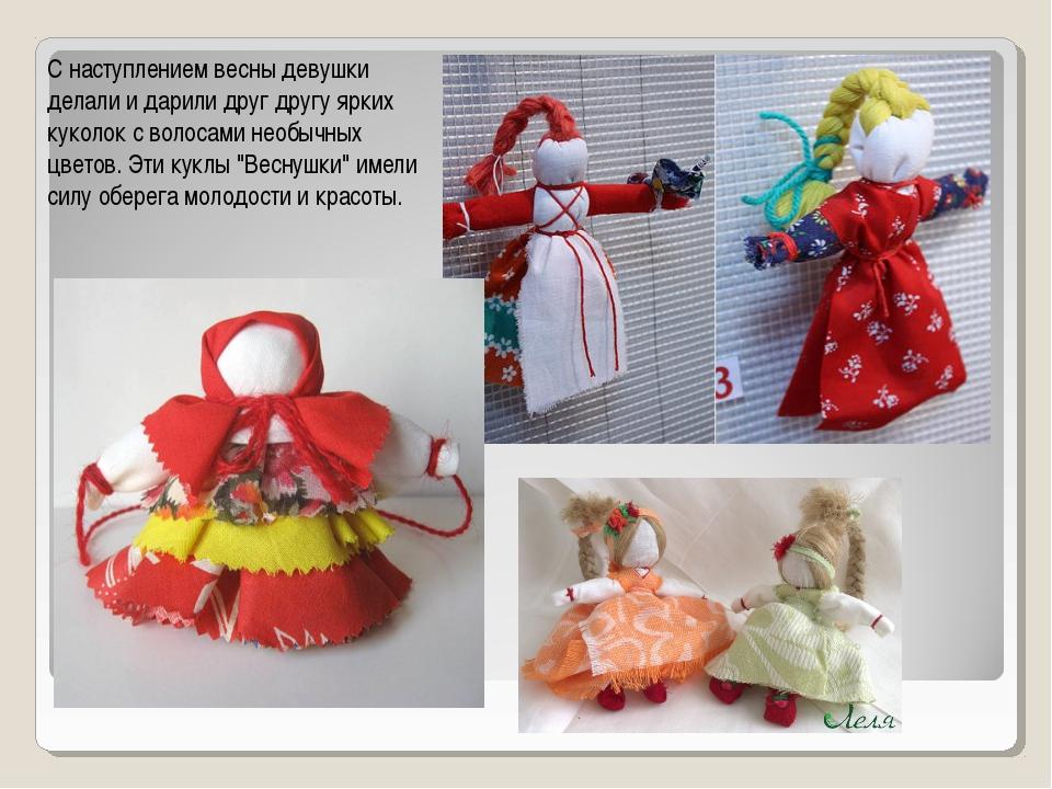 C наступлением весны девушки делали и дарили друг другу ярких куколок с волос...