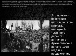 Обострение отношений между странами Антанты и большевиками началось в мае 191