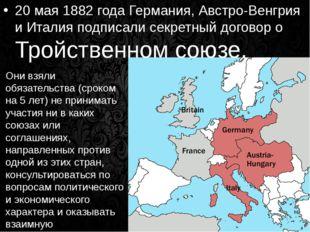 20 мая 1882 года Германия, Австро-Венгрия и Италия подписали секретный догово