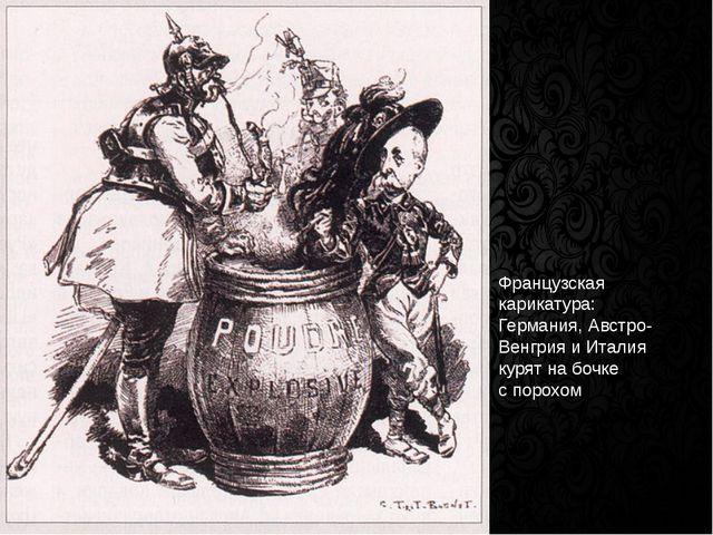 Французская карикатура: Германия, Австро-Венгрия и Италия курят на бочке сп...