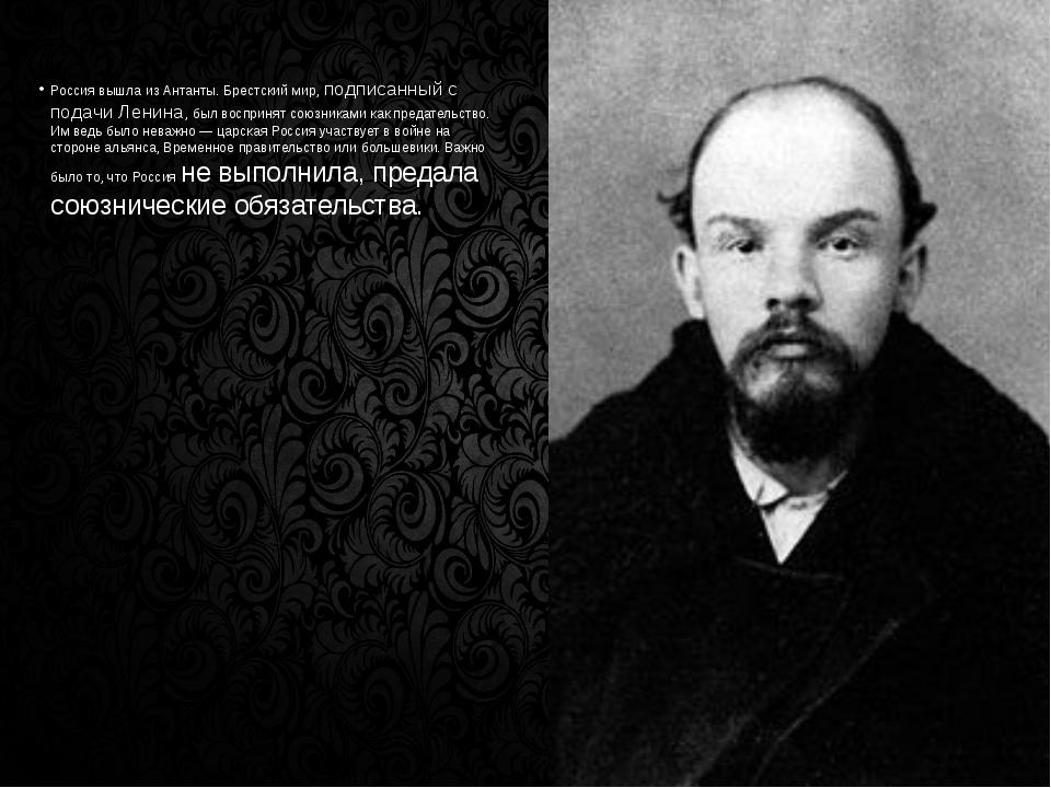Россия вышла из Антанты. Брестский мир, подписанный с подачи Ленина, был восп...