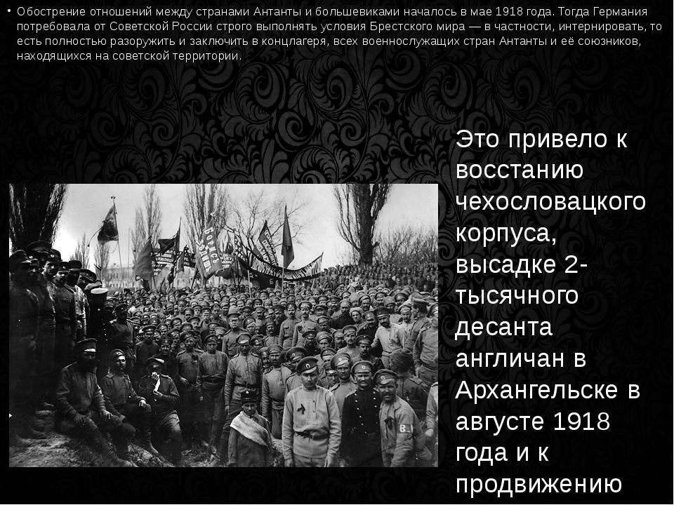 Обострение отношений между странами Антанты и большевиками началось в мае 191...