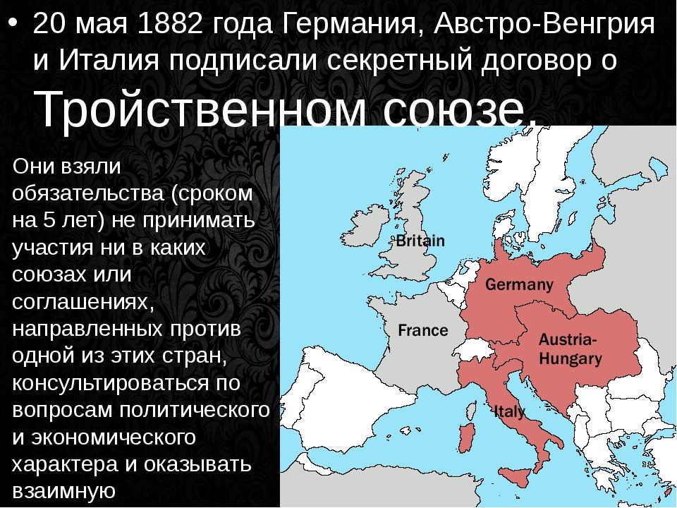 20 мая 1882 года Германия, Австро-Венгрия и Италия подписали секретный догово...