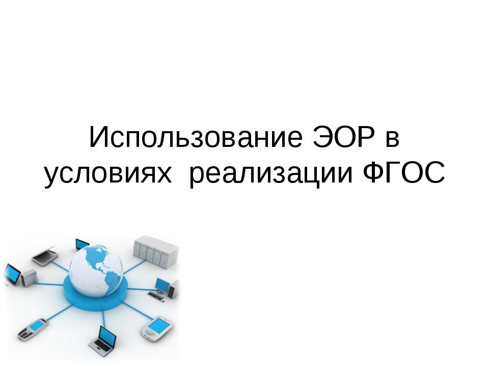 Использование ЭОР в условиях реализации ФГОС